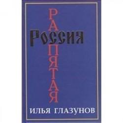 Россия распятая.Том 1. Книга 1