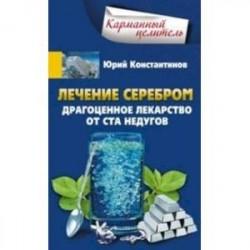 Лечение серебром. Драгоценное лекарство от ста недугов