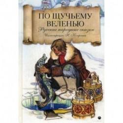 По щучьему велению: Русские народные сказки