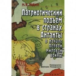 Патриотический подъём в странах Антанты в начале Первой мировой войны