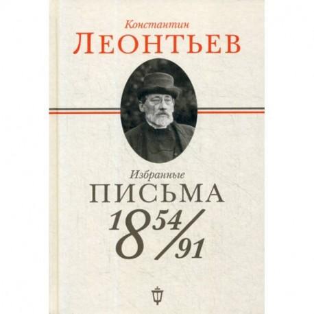 Избранные письма: 1854-1891