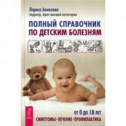 Полный справочник по детским болезням