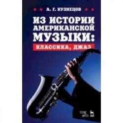 Из истории американской музыки: классика, джаз. Учебное пособие