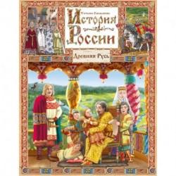 История России. Книга 1.Древняя Русь