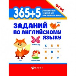 365+5 заданий по английскому языку. ФГОС