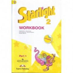 Английский язык. Звездный английский. Starlight. 2 класс. Рабочая тетрадь. В 2 частях. Часть 1. ФГОС