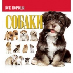 Собаки. Все породы