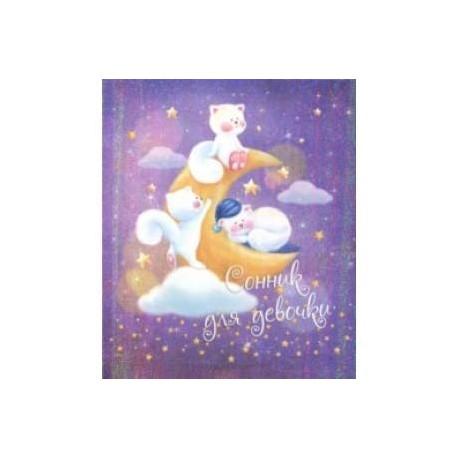 Сонник для девочки 'Котята на месяце' (45698)