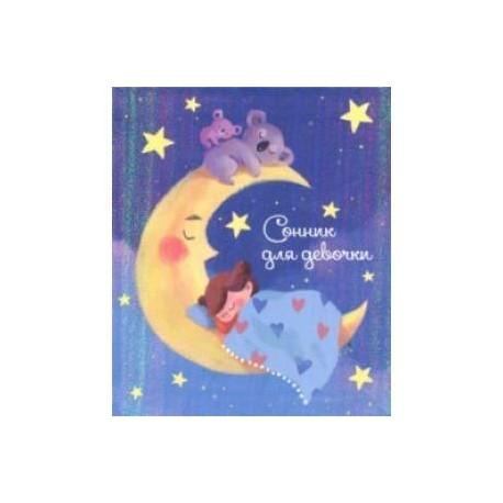 Сонник для девочки 'Волшебные сны' (45700)