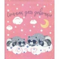 Сонник для девочки 'Енотики' (45702)