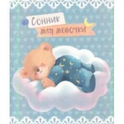 Сонник для девочки 'Мишутка' (45703)