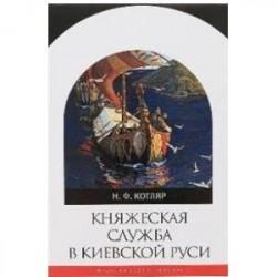Княжеская служба в Киевской Руси