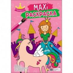 Макси-раскраска. Принцессы