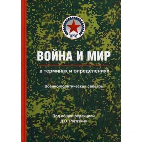 Война и мир в терминах и определениях. Военно-политический словарь. Книга 1