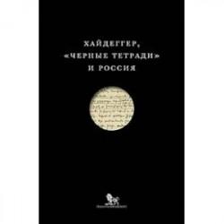 Хайдеггер, 'Черные тетради' и Россия