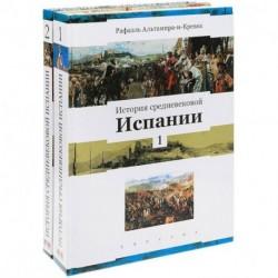 История средневековой Испании (комплект в 2-х томах)
