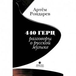 440 Герц. Разговоры о русской музыке