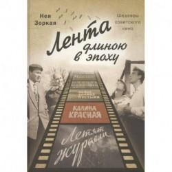 Лента длиною в эпоху. Шедевры советского кино