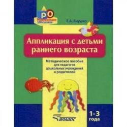 Аппликация с детьми раннего возраста. 1-3 года. Методическое пособие