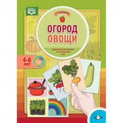 Огород. Овощи. Дидактический материал по лексической теме. 4-6 лет. ФГОС