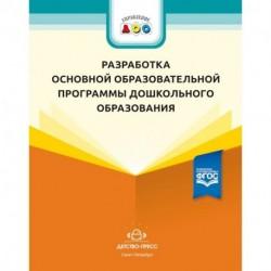 Разработка основной образовательной программы дошкольного образования. Методич. рекомендации. ФГОС