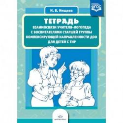 Тетрадь взаимосвязи учителя-логопеда с воспитателями старшей группы компенсирующей напр. ФГОС