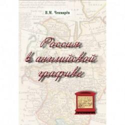 Россия в английской графике (1553-1761 гг.)