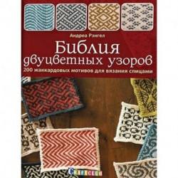 Библия двуцветных узоров. 200 жаккардовых мотивов для вязания спицами