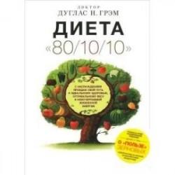 Диета 80/10/10. О 'пользе' зерновых