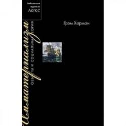 Имматериализм. Объекты и социальная теория