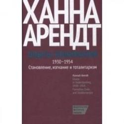 Опыты понимания, 1930-1954. Становление, изгнание и тоталитаризм