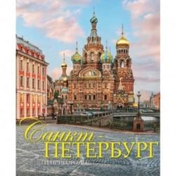 Альбом 'Санкт-Петербург и пригороды' на русском языке
