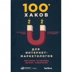 100+ хаков для интернет-маркетологов