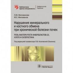 Нарушения минерального и костного обмена при хронической болезни почек