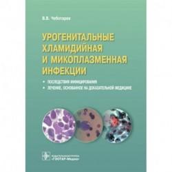 Урогенитальные хламидийная и микоплазменная инфекции. Последствия инфицирвания