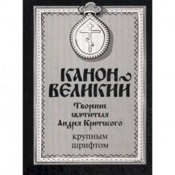 Канон Великий. Творение святителя Андрея Критского