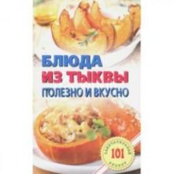 Блюда из тыквы. Полезно и вкусно