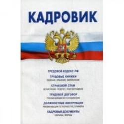 Кадровик. Трудовой кодекс РФ. Трудовые книжки (ведение, хранение, заполнение). Страховой стаж (исчисление, подсчет,