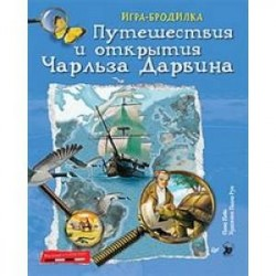 Плакат-игра 'Путешествия и открытия Чарльза Дарвина'