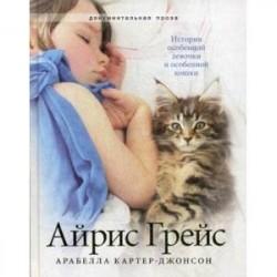 Айрис Грейс. История особенной девочки и особенной кошки
