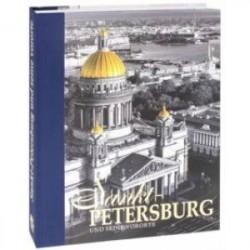 Альбом 'Санкт-Петербург и пригороды' на немецком языке
