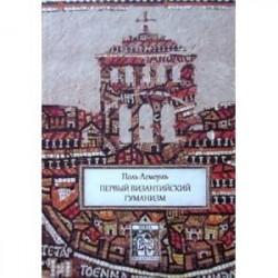 Первый византийский гуманизм. Замечания и заметки