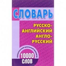 Словарь. Русско-английский, англо-русский. 10000 слов. Обязательный школьный минимум