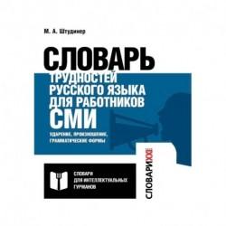 Словарь трудностей русского языка для работников СМИ