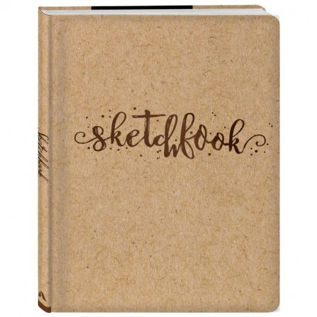 Скетчбук. Sketchbook (обложка крафт) (Арте)