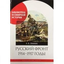 Русский фронт 1914-1917 годы