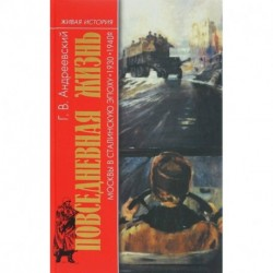 Повседневная жизнь Москвы в Сталинскую эпоху. 1930-1940 года