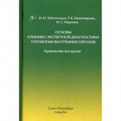 Основы клинико-экспертной диагностики патологии внутренних органов