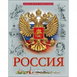 Лучшая детская энциклопедия. Россия