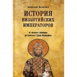 История Византийских императоров. От Исаака I Комнини до Алексея V Дуки Мурцуфла